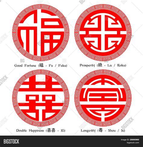 Lu Fu prosperity symbols happiness symbols www pixshark