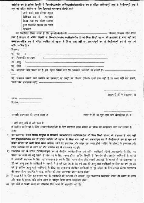 exle appointment letter of indian railway sle resume for executive mba resume wizard in word 2013