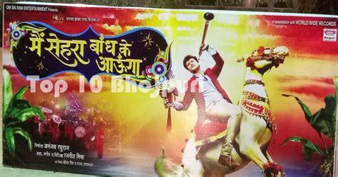film 2017 ke bhojpuri mai sehra bandh ke aaunga 2017 bhojpuri movie trailer