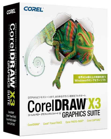 Corel Draw Graphic Suite X3 Free Download Full Version | corel draw x3 full cracked tisorhori s blog