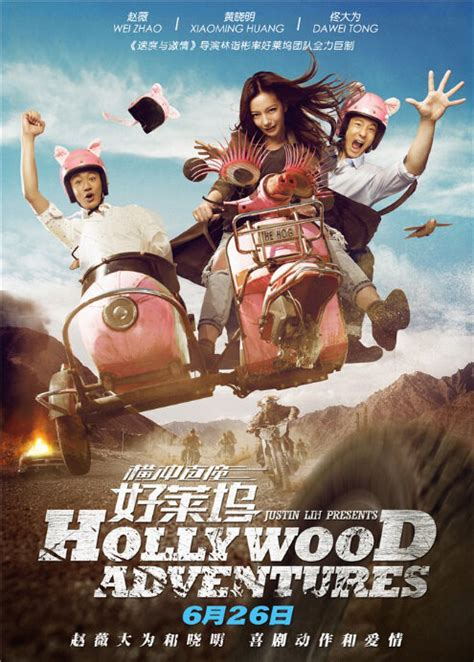 film china action 2015 hollywood adventures movie poster 2015 chinese movie