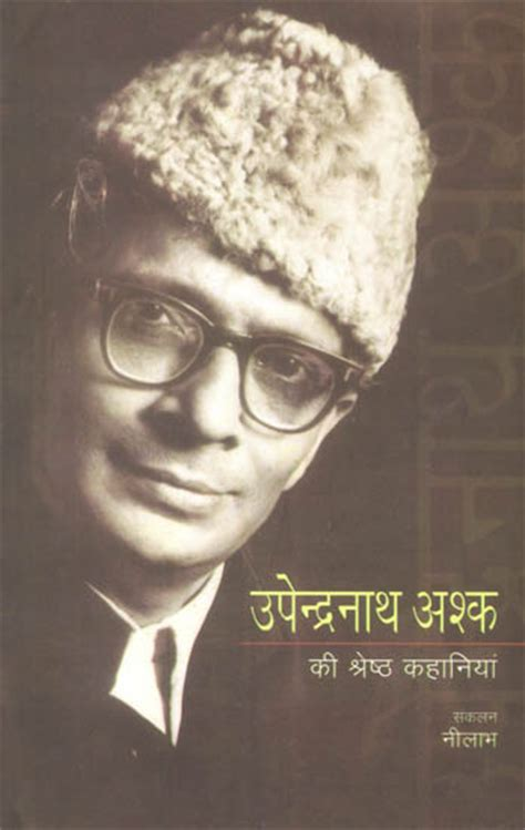 Upendranath Ashk Biography In Hindi   upendranath ashk