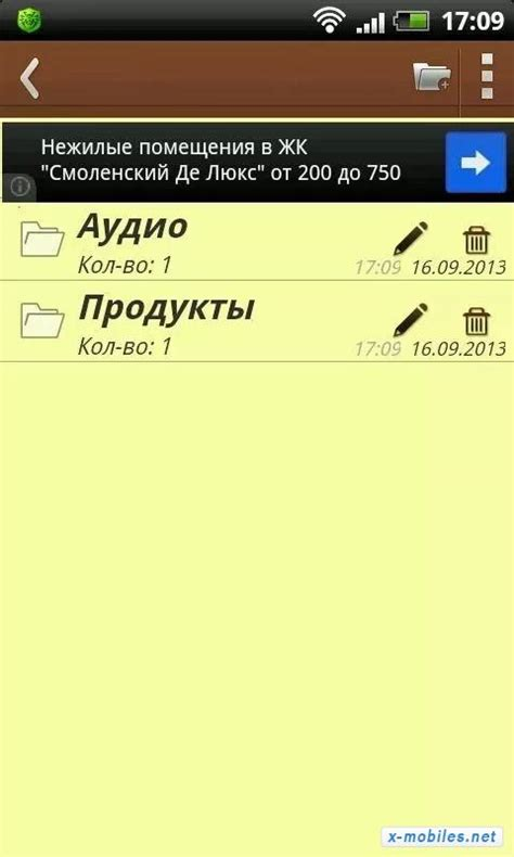 скачать notepad for android бесплатно apk - Notepad For Android