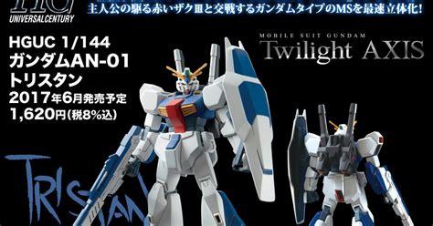 Hguc 1 144 Gundam An 01 Tristan Twilight Axis hguc 1 144 gundam an 01 quot tristan quot gundam twilight axis release info gundam kits collection