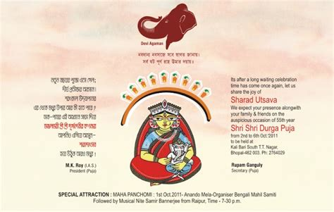 Invitation Letter Format For Puja Kisholoy Durga Puja Invitation Card 2011