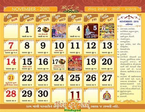 printable gujarati calendar 2015 2015 full panchang download jpeg search results