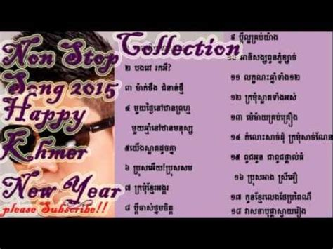 new year song 2015 khmer new year song 2015 rasmey hang meas production 2015