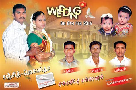 marriage flex design in tamil tamil flex designs