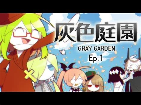 Garden The Animation Episode 1 by Literally The Most Adorable Let S Play The
