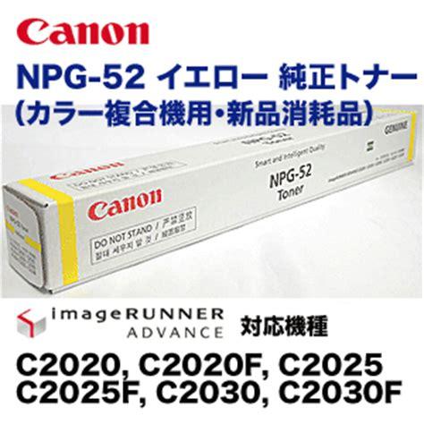 Cartridge Toner Canon Npg 52 Ir Adv C2020 2020h 2025h 2030h 3785b001 楽天市場 キヤノン カラー複合機用 npg 52 イエロー 国内純正トナー ir adv c2020 c2025 c2030 c2220 c2230 シリーズ対応