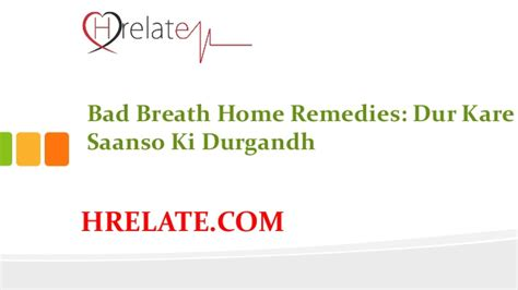 bad breath home remedies kare payria ka gharelu ilaj