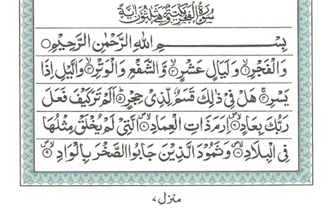 download mp3 ayat al quran full surah e waqia mp3