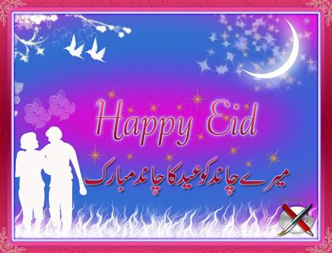 Eid Gift Card - eid cards eid love cards happy eid wishes for my lover