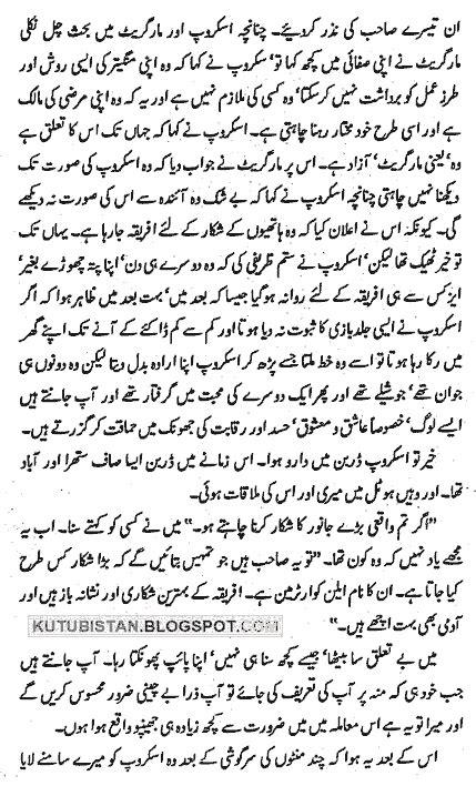 Muqaddas Phool by Rider Haggard Urdu Novel Free Download - Kutubistan