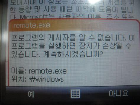 Pda Story Zenfon C Zenfon 2 55 yolo pda를 pc에서 제어하자 my mobiler v1 23 06 15 2008 freeware