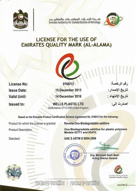 emirates quality mark 할랄산업과 할랄인증 관련 정부동향 농림축산식품부와 uae표준청과의 정책협의 그리고 식약처의 할랄인증