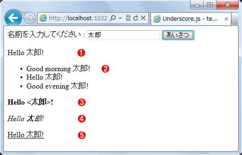 underscore js テンプレートとオブジェクトから文字列を生成する build insider