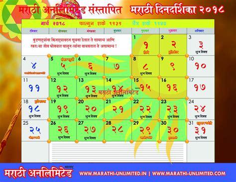 marathi calendar     gharoghari