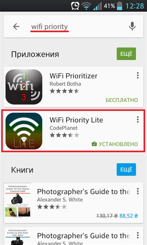 android wifi priority wi fi priority для android