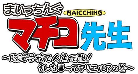 Tv Aoyama 20 anime magazine gravure model tv talent haruka aoyama in quot miss machiko quot play