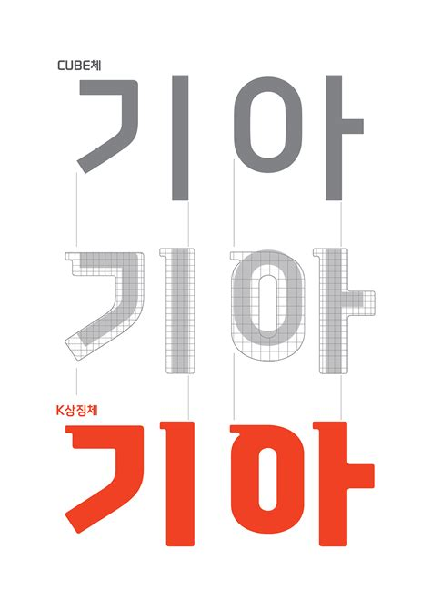 Kia Font Kia Hangul Logo Font Ston E Design