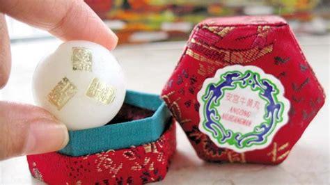 Zhen Huang Wan Obat China Herbal Bisul Dalam Dan Luar 1 an gong niuhuang wan 安宫牛黄丸 obat cina legendaris