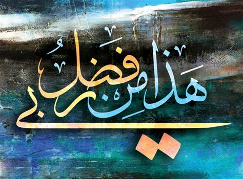 Islamic Artworks 15 islamic islamic artwork islamic