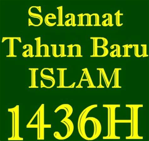 gambar ucapan selamat tahun baru hijriah 1436 h 2014 gambar animasi tahun baru hijriyah islam