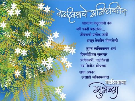 Birthday Greeting Card in Marathi
