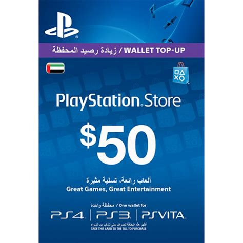 Playstation Gift Card - خرید کارت psn امارات 50 دلاری بصورت فیزیکی