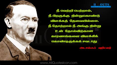 Hitler Biography In Tamil | hitler quotes in tamil about life and wallpapers www