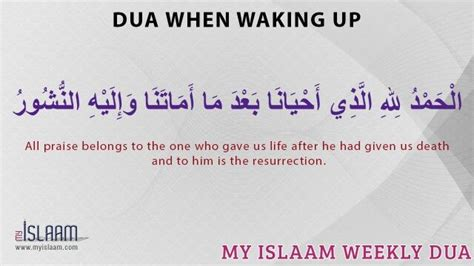 When The Sleeper Wakes by 17 Best Images About Duas Supplications On