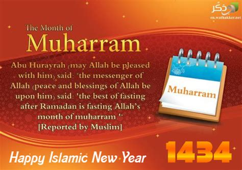 islamic new year wishes message wallpapers islamic birthday wishes