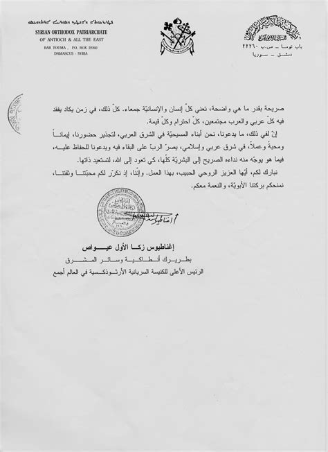Cover Letter In Arabic by Cover Letter In Arabic