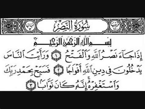 alhamdu surah last 10 surahs of al quran mishary rashid al afasy