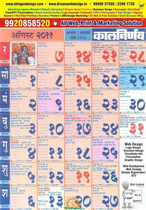 August 2011 Calendar Marathi Calendar August 2011 With Tithi Vrat Festivals