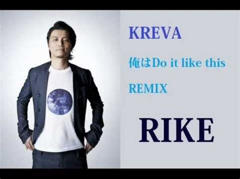 Like This Remixed by Kreva 俺はdo It Like This Remix Rike