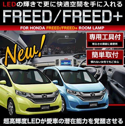Lu Led Honda Freed honda freed freed 新型フリード フリードプラス gb5 gb6 gb7 gb8 専用設計 led