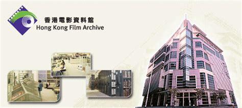 hong kong archives mykidstime hong kong archive 香港電影資料館