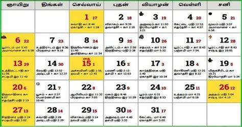 tamil calendar  january tamil calendar  calendar calendar