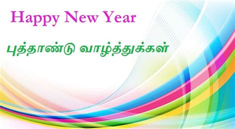 happy new year wishes in language happy new year wishes messages in tamil nywq