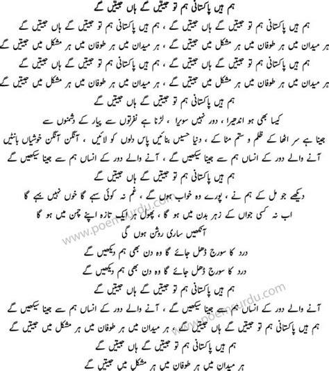 song in urdu national song in urdu