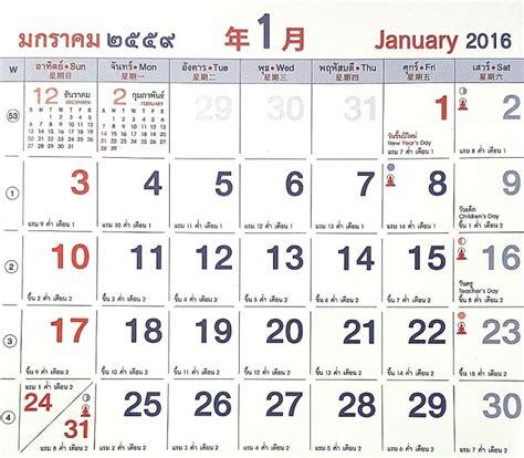 printable calendar 2016 thailand thai buddhist calendar 2016 calendar printable 2018