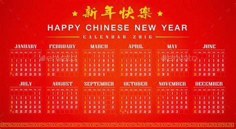 new year dates in china 2016 new year 2016 calendar 9to5animations