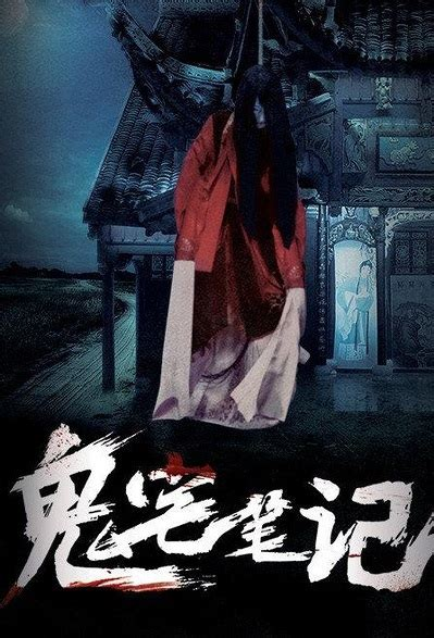 film ghost note ghost house notes 2016 china film cast chinese