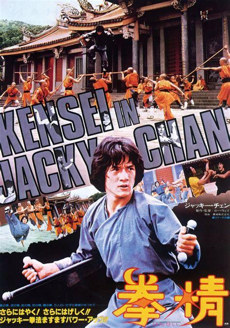 Spiritual Kung Fu 1978 Spiritual Kung Fu Aka Karate Bomber 1978 Review Cityonfire Com