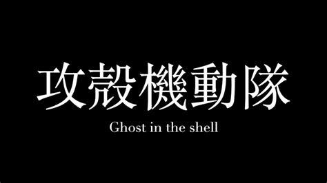 film ghost lyrics ghost in the shell reincarnation lyrics youtube