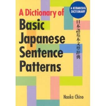 pattern dictionary meaning a dictionary of basic japanese sentence patterns