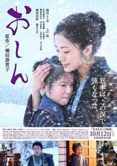 soundtrack film oshin oshin ost youtube oshin 阿信的故事 japanese drama
