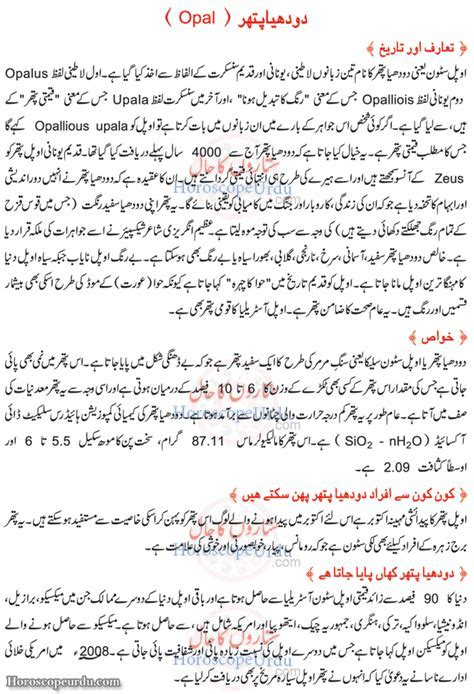 Topaz Stone Meaning In Urdu   www.pixshark.com   Images